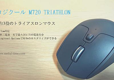 PC3台とペアリング可能!切り替えも楽々できる1台3役のトライアスロンマウス「ロジクール M720 Triathlon」をレビュー! - USEFUL TIME