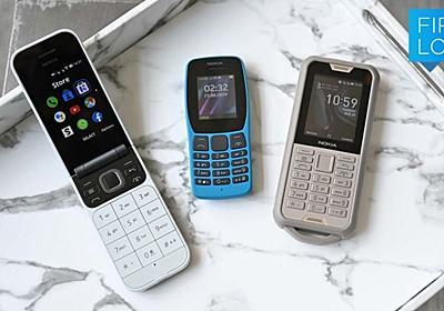 2019年ですが、Nokiaからフィーチャーフォン3兄弟登場です | ギズモード・ジャパン
