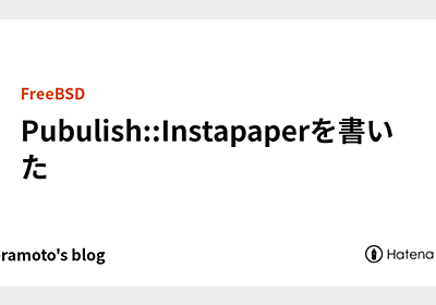 Pubulish::Instapaperを書いた - mteramoto's blog