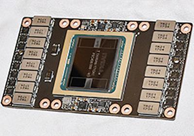 [GTC 2017]西川善司の3DGE:Volta世代のGPU「GV100」は,これまでと大きく異なるプロセッサだ――いったい何が? - 4Gamer.net