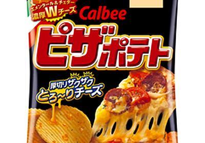 「ピザポテト」全サイズが販売休止 カルビーや湖池屋、じゃがいも不足で「ポテチ」一部商品を休売・終売 - ねとらぼ
