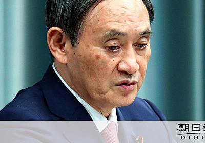 首相推薦示す番号、菅氏「情報保有せずお答えできない」:朝日新聞デジタル