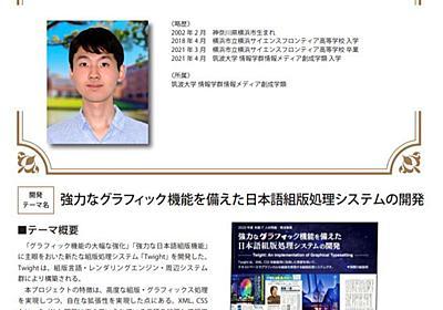 筑波大の授業DB代替ツールを作った学生、「未踏」のスーパークリエータに認定 オープンソースの組版処理システム開発で - ITmedia NEWS