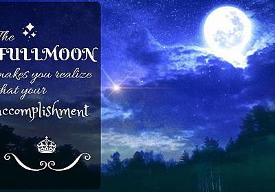 9月25日おひつじ座満月☽冷静に、前向きに。今年の結果を受け取るとき! - メルセンヌ開運技研