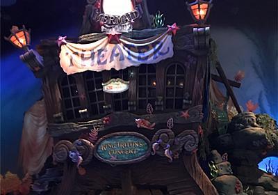 マーメイドラグーンシアター『キング・トリトンのコンサート』の感想 - はぴはぴディズニーパーティー
