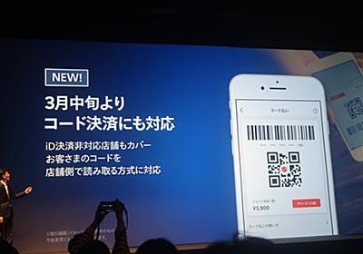 メルカリ売上金を店舗で使える「メルペイ」、コード決済にも対応 3月から - ITmedia NEWS