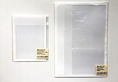 無印の透明なコレが「どこでも収納」を可能にしてくれました マイ定番スタイル   ROOMIE(ルーミー)