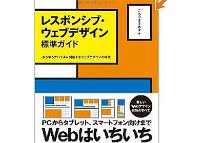 レスポンシブWebデザインの基礎を習得したい人に絶対役立つスライド - W3Q Archive