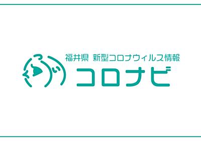 コロナビ | 福井県 新型コロナウイルス情報