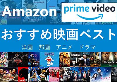 【2019年最新】Amazonプライムビデオで見るべきおすすめ映画80選!(洋画・邦画・アニメ) | wakus