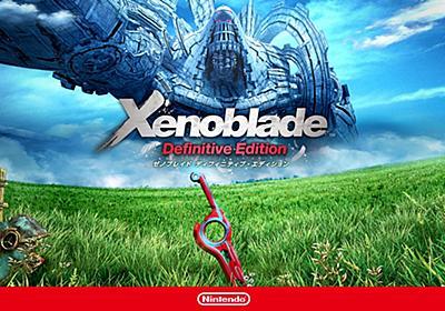 Xenoblade Definitive Edition(ゼノブレイド ディフィニティブ・エディション)   Nintendo Switch   任天堂