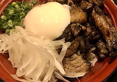 香美鶏の鶏炭丼@炉端かば #GoToEat - 日刊Ruro