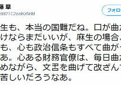 元朝日新聞記者「麻生は国難。口が曲がってる」「ネトウヨは冷静になり自分と世界を見つめろ」   保守速報
