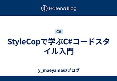 StyleCopで学ぶC#コードスタイル入門 - y_maeyamaのブログ