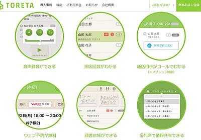 セールスフォースとトレタが資本業務提携、「飲食店の顧客インサイト生かす」 | 日経 xTECH(クロステック)