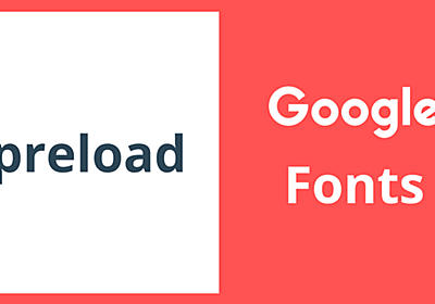 Google Fonts を preload で先読みし最適化 - FirstLayout