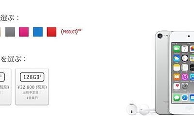 「iPod touch」が値下がりし、一部モデルが消滅。nanoやshuffleの影でひっそりと… | ギズモード・ジャパン