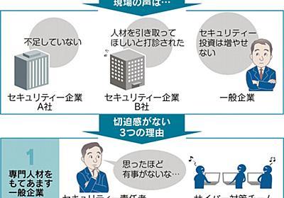 セキュリティー人材、消えた「19万人不足」  :日本経済新聞