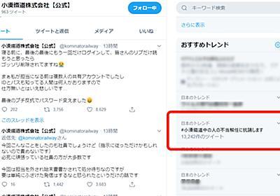 「とがったツイートは問題視していません」 小湊鐵道公式Twitter担当者なぜ解任? 小湊鐵道に聞いた - ねとらぼ