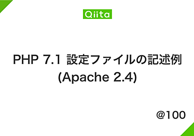 PHP 7.1 設定ファイルの記述例 (Apache 2.4) - Qiita