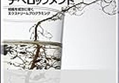 [本]アート・オブ・アジャイル デベロップメント 予約開始 - hiro_eの物事(楽しい物や思ったこと)