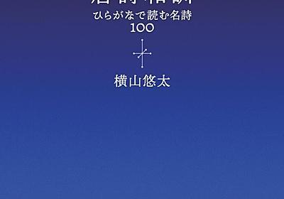 『唐詩和訓――ひらがなで読む名詩100』|漢字文化資料館