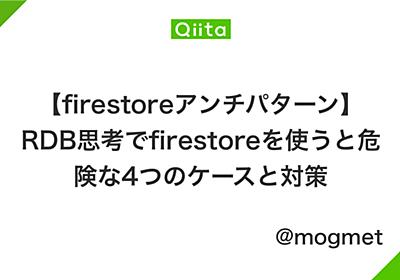【firestoreアンチパターン】RDB思考でfirestoreを使うと危険な4つのケースと対策 - Qiita