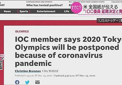 IOC委員「大会の延期は決定された」米紙報道 | NHKニュース
