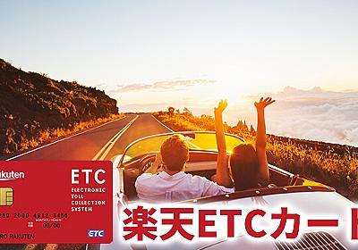 楽天ETCカードとは?楽天カードのETCカード年会費を無料にするお得な使い方と作り方まとめ   マネープレス