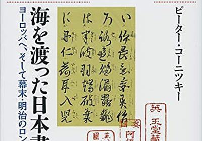 """Amazon.co.jp: 海を渡った日本書籍: ヨーロッパへ、そして幕末・明治のロンドンで (ブックレット""""書物をひらく""""): ピーターコーニツキー, HASH(0x5443c10): Books"""