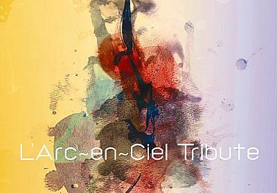 『L'Arc~en~Ciel TRIBUTE』(オムニバス)の感想(7レビュー) - ブクログ