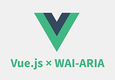 WAI-ARIA対応のタブ型UIの作り方(Vue.js編) - ICS MEDIA