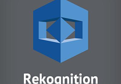 Amazon Kinesis Video Streamsの映像をAmazon Rekognition Videoで解析する #reinvent | DevelopersIO