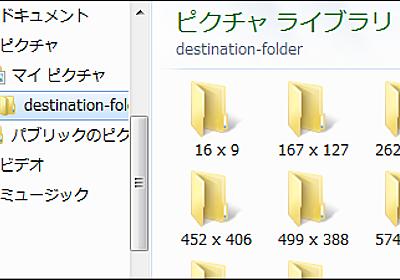 画像を全自動で解像度・比率別にフォルダ分けできるフリーソフト「Dimensions 2 Folders」 - GIGAZINE
