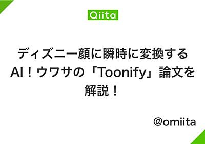 ディズニー顔に瞬時に変換するAI!ウワサの「Toonify」論文を解説! - Qiita