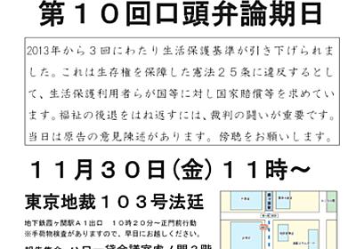 稲葉剛公式サイト » 国は生活保護基準引下げのプロセスを隠し続けるのか?11月30日(金)11時~東京地裁で確認しよう!