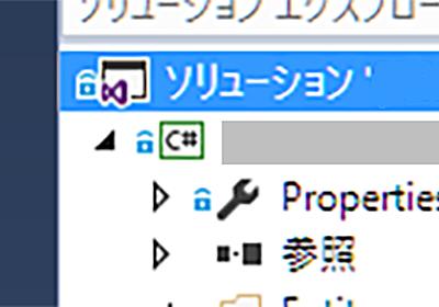 Visual Studio 2015 + GitLab でバージョン管理(2/4):Visual Studioでローカルリポジトリの作成 Output48