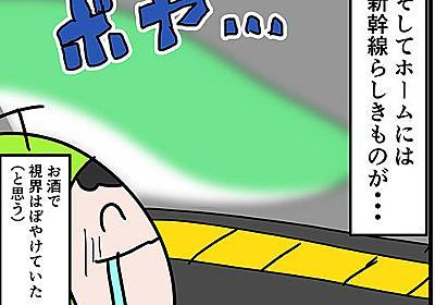 【マンガ】新潟に帰るつもりが目覚めたら北海道! 800km以上の乗り間違え その結末は | 乗りものニュース