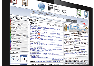 IP Force 知財ポータルサイト 知財ニュース・特許事務所求人など
