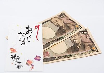中学生だけど、お年玉1万円以下しかくれない奴は見下してる - 学校裏サイト2ちゃんねる 学校で教えてくれない事まとめサイト