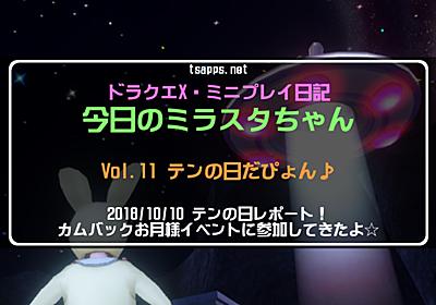 【DQX】ミラスタちゃん(11)テンの日レポ☆お月様イベに参加だぴょん♪  |  TSAPPS開発室の息抜きゲーム部屋