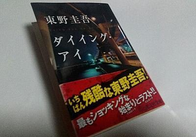 面白くて一気読み|東野圭吾『ダイイング・アイ』を読んで - 散るろぐ