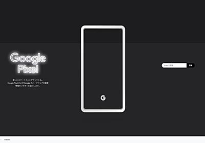 "「Pixel 3」の""おサイフケータイ対応""とGoogle Payを取り巻く最新事情 (1/3) - ITmedia Mobile"