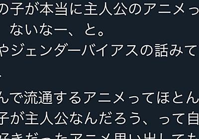 [B! togetter] 女の子が本当に主人公のアニメって、ないなー - Togetter