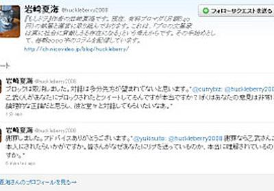 岩崎夏海せんせ、乙武洋匡さん相手に盛大にやらかす: やまもといちろうBLOG(ブログ)