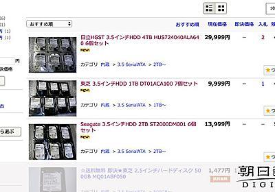 容疑者のHDD出品、入社後急増 落札総額1200万円:朝日新聞デジタル