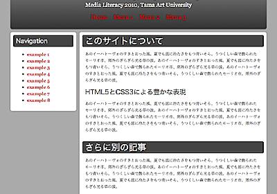 yoppa org – HTML5+CSS3 入門
