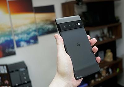 """独自SoC搭載した""""真のGoogleフォン""""こと「Pixel 6」"""