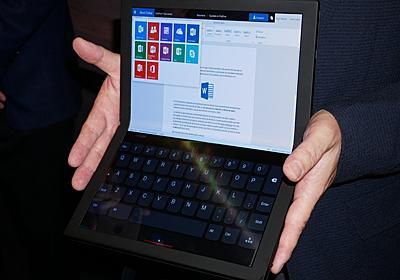 ThinkPadから世界初の折りたたみディスプレイ採用で900gの2in1 - PC Watch