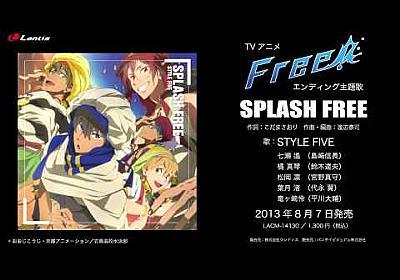 TVアニメ『Free!』ED主題歌「SPLASH FREE」試聴動画